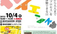 「学都「仙台・宮城」サイエンス・デイ in 登米」(10月4日)を開催します。