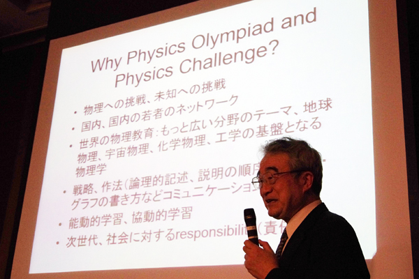 ゲストの物理オリンピック日本委員会・理事長の北原和夫先生(東京理科大学教授)による講演。