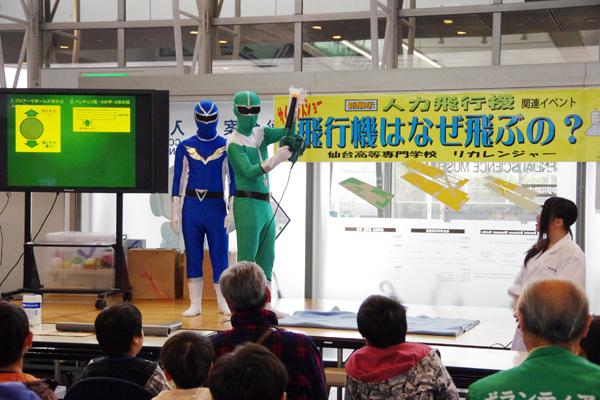 リカレンジャーこと仙台高専の学生たちが、空気の流れに関する様々な実験をクイズを交えながら実演