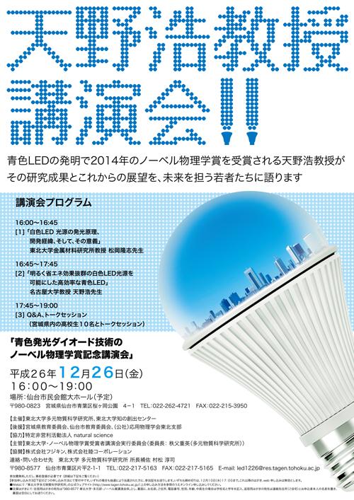 青色発光ダイオード技術のノーベル物理学賞記念講演会