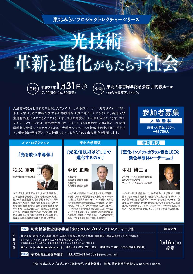 「光技術 革新と進化がもたらす社会」(ノーベル賞・中村修二教授らによる特別講演会)