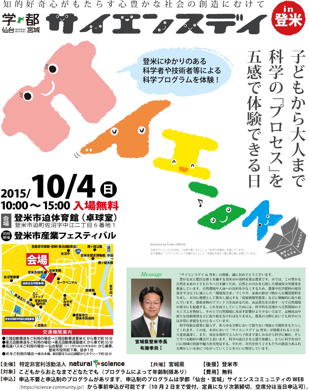 【写真1】石巻市立中里小学校を主会場にして11月30日、『学都「仙台・宮城」サイエンスデイin石巻』を開催。