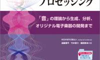 「HTML5 + Web Audio API によるオーディオデータプロセッシング」 出版決定