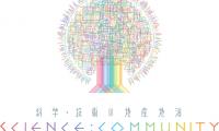 学都「仙台・宮城」サイエンスコミュニティ 総まとめフォーラム <br />~「科学・技術の地産地消」への夢と理想そして現実を語り合う会~