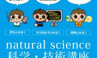【受講生募集中】「natural scinece 科学・技術講座」を開講します