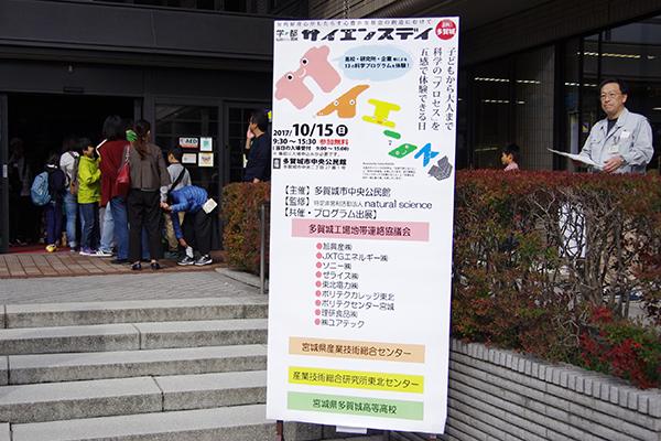 「サイエンスデイ in 多賀城」会場入口のようす