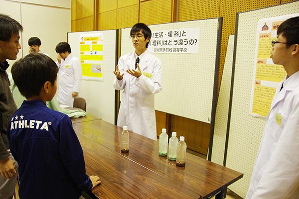 3.小学校の「生活・理科」と高校の「理科」はどう違うの? (宮城県多賀城高等学校)