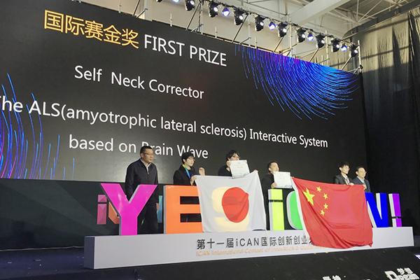 写真 1 中国北京にて開催された「第8回国際イノベーションコンテスト世界大会」の表彰式のようす