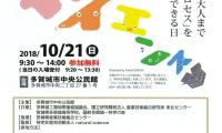 「サイエンスデイ in 多賀城 2018」が開催されます(10月21日)