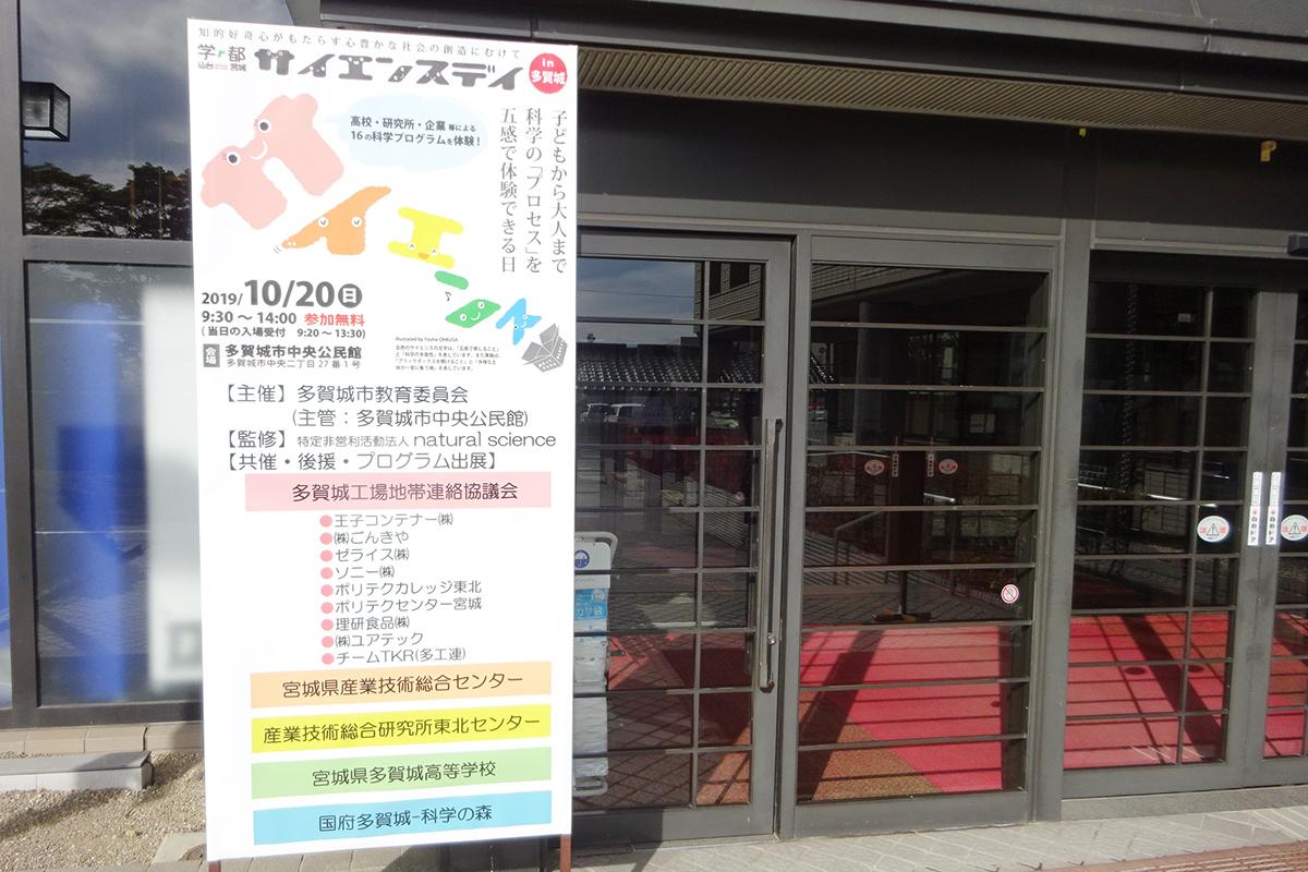「サイエンスデイ in 多賀城 2019(第4回)」が10月20日、多賀城市中央公民館(多賀城市文化センター)を会場にして開催されました。