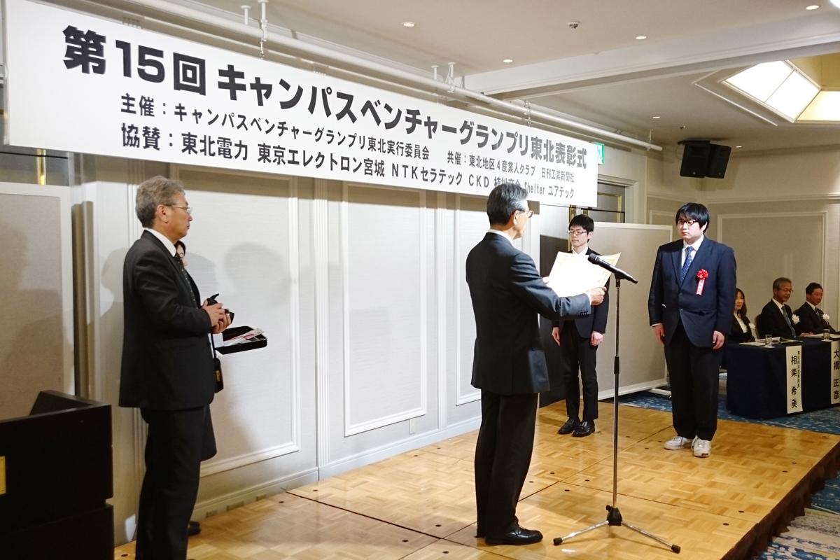 2月5日に仙台市内のホテルで開催された「第15回CVG東北」表彰式のようす