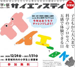 「サイエンスデイ in 多賀城 2020(第5回)」が開催されました(冬休み~1月末)